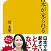 「Youtublog」日本の闇2 アメリカ従順