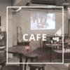 【大阪】ゆっくりお喋りできるカフェ【梅田】