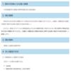 福岡県教育委員会のウェブサイトが更新されました 内容:令和2年度県立高等学校入学者選抜学力検査得点の簡易開示