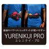 【レビュー】YURENIKUI PROを購入して感じた点