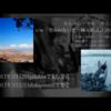 カルメン・マキさんの新曲と地球の女神
