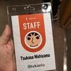 builderscon tokyo 2018にボランティアスタッフとして参加してみた