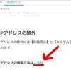 【はてなブログ】文字にリンクを貼り付ける方法