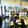 渋谷のお洒落なブックカフェ「Shibuya City Lounge」を堪能してみた。