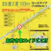 明日の水都大阪ウルトラマラソンのお方さまエイド