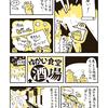 【7月第2週】最近の活動報告・告知