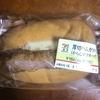 厚切ハムカツパン(からしマヨネーズ)