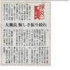 CARP LIFE IN TOBISHIMA