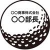 【プレゼント】定年退職するゴルフ好き部長へのプレゼントはこれに決まり!ゴルフボールに名入れしてプレゼントしよう!
