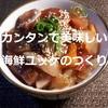 【レシピ】カンタンな「海鮮ユッケ」のつくり方…海鮮丼にリメイクしても最高です!^^※動画あり