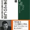 (6月の記事を再掲。若干の追記あり)。佐藤優著『高畠素之の亡霊ーある国家社会主義者の危険な思想』