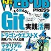 WEB+DB PRESS Vol.90 Git実践活用
