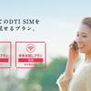 """スマホでYouTube見放題SIMはじめての格安SIMは""""DTI SIM""""! Amazonギフト券プレゼント"""