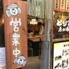 鶏肉好きはここ!「とりやえびす」 #新宿名店横丁