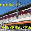《駅探訪》【近鉄】近くにある2つの駅が近すぎて同じ駅の扱いに・・・???