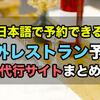 まとめ:日本語で予約できる 海外レストラン予約代行サイト4選