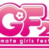 【乙女の祭典】AGF2017(アニメイトガールズフェスティバル)が開催決定!!