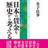 学習会「日本の賃金を歴史から考える」開催のご案内