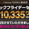 【還元完了】J-Startup TOHOKU選出記念 ブラックフライデーセール