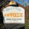 マロニエ 太田市シュークリーム②