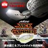 【EVERGREEN】ジャックハンマーの釣れるアクションが未知なる領域へ「ジャックハンマー・ヘビーウエイトバージョン 1.2oz」発売!