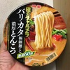 明星 極のチャルメラ バリカタ極細麺と濃厚とんこつ  食べてみた。