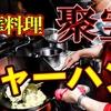 人気NO.1 天津炒飯(中国料理の聚宝)