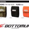 【ボトムアップ】濡れたままのルアーをそのまま放り込める「アーティス 4ROOMS/フォールームス」通販予約受付開始!