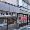誰にも教えたくない甘味処「福田屋」さん(残念ですが、つい最近閉店されました)