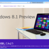 Surface RT に Windows RT 8.1 Preview をインストール…できなかった → 解決