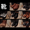 『私が今現在持っている靴の紹介』(日常)