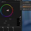 Capture Oneの肌色抽出してレイヤーマスクを作る機能について