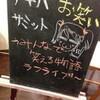 アキバお笑いサミット~みんなで笑える物語!ラフライブ!~レポ #akiba