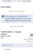 【今、香港にいます】海外旅行中にフライトが遅延!!乗り継ぎに間に合う?