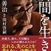 天才棋士の名言と姿、AⅠ×人間-『瞬間を生きる』羽生善治さん(撮影:岡村啓嗣氏)