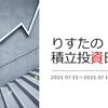 【2021年7月2週】 運用成績報告