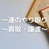 【Twitterでのお取引方法】一連のやり取り~買取・譲渡~