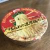 [ま]トリまみれの濃厚鶏そばを喰らう/カップ麺舐めてたごめん @kun_maa