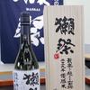 日本酒が84万円!?まるで高級ワインの様相に