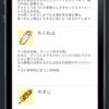 アプリ起動時に同期の処理を行う。ーParseでローカルキャッシュ(4)