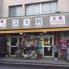 滋賀の文具店といえば「スミ利文具店」