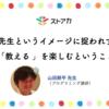【九州】先生というイメージに捉われず 「教える」を楽しむということ<山田先生>