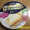 朝チーズ!明治『十勝カマンベール入り 6Pチーズ』を食べてみた!