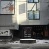 今更秋田の最新参者、「ブルックリンストライクゲームコーナー」を紹介する