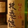 『扶桑鶴 純米にごり酒』ひなまつりには「白酒」、飲み屋には「にごり酒」がよく似合う。