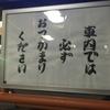 【広告】都営バスの筆文字