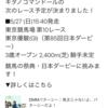 日本ダービー出走?!
