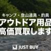 2019.9.8 相模川 やべーの来た