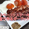【厚切りベーコンステーキレシピ】焼いた時に出る脂で作るガーリックライスも最高!^^※YouTube動画あり