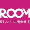 【2019年4月】楽天ROOM(ルーム)が改悪!?新しいROOMランクを徹底解説!